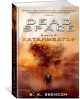 Dead Space. Катализатор книга 2я